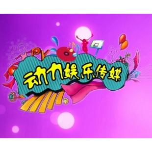 动力娱乐传媒主页