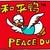 唐师曾和平鸭语像
