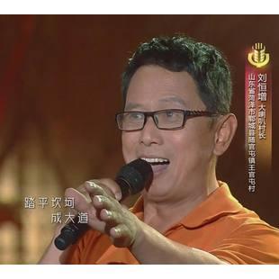 会唱歌的老村长-刘恒增