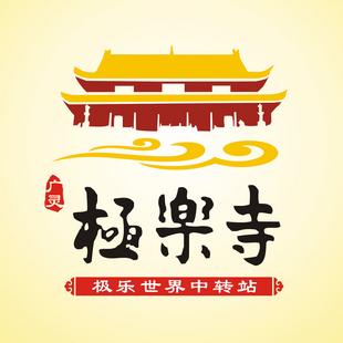 山西广灵极乐寺