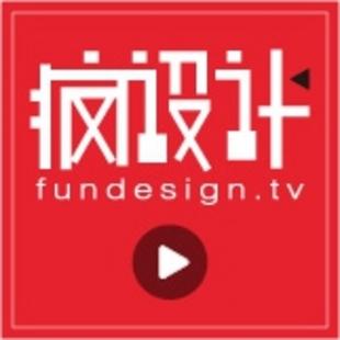 瘋設計-台灣第一設計視頻