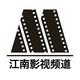 江南影视频道