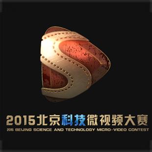 北京科技微视频大赛