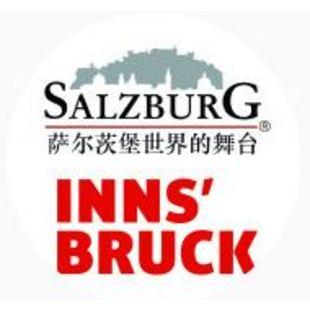 奥地利之城萨尔茨堡与因斯布鲁克