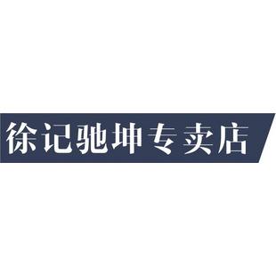 徐记驰坤专卖店