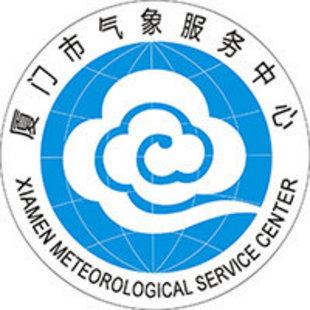 厦门市气象服务中心