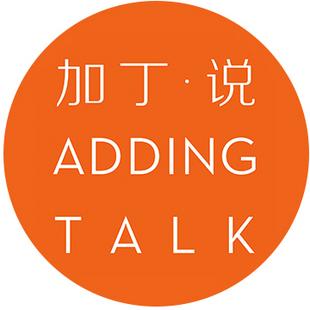 加丁说AddingTalk