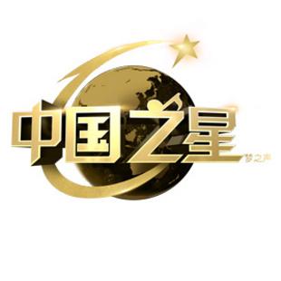 中国之星官方