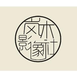 岚木影像社