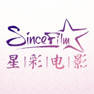 星彩电影SinceFilm
