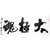 李小龙归来2015