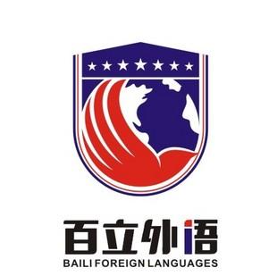百立外语网校