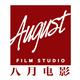 8月艺术电影工作室