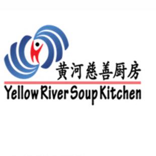 黄河慈善厨房主管11