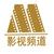 中国影视频道