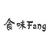 食味Fang