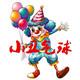 小丑艺术气球