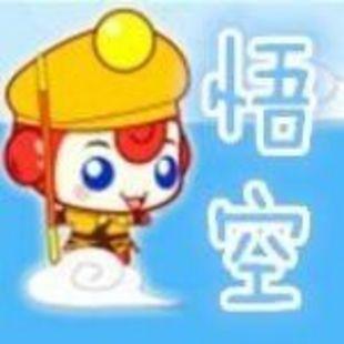 国服最强猴王丶孙悟空