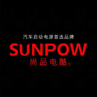 尚品电酷SUNPOW