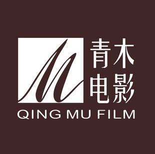 济南青木电影