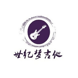 世纪梦吉他1