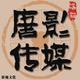 洛阳唐影文化传媒