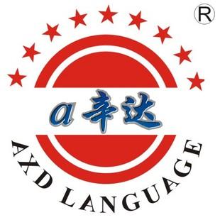 温州阿辛达外语培训基地