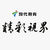 广东电视台精彩视界栏目组