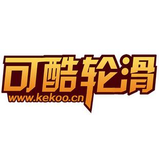 可酷轮滑kekoo-cn