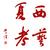 西夏艺考银川画室银川音乐舞蹈