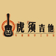 艾因乐-虎须吉他