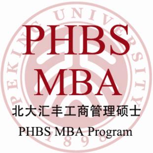 北大汇丰MBA