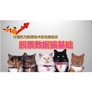 股票数据猫网