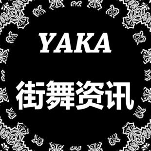 YAKA街舞资讯
