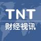 TNT财经视讯