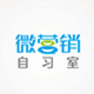 微营销自习室