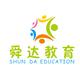 舜达教育机构