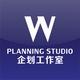 W企划工作室13903711849
