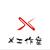 X工作室XINGHUO