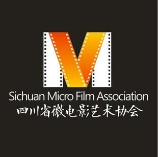 四川省微电影艺术协会