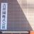 日本吉祥園株式会社视频官网