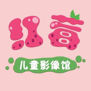 红莓儿童影像