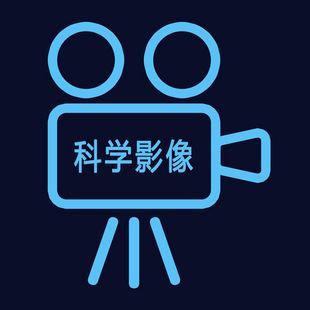 粤港澳大学生科学影像大赛