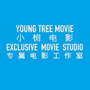 小树Filmstudio