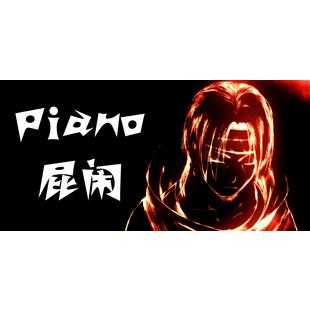 战旗Piano丶钢琴