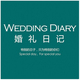 WEDDINGDIARY婚礼日记