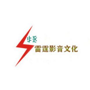 凉山雷霆影音文化传媒