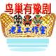 北京鸟巢有豫剧戏曲交流平台