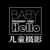 HelloBaby儿童摄影工作室