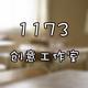1173摄影工作室